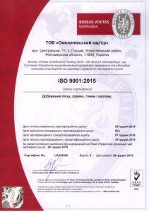 omkar_iso_ua_1000-719x1024-kopiya